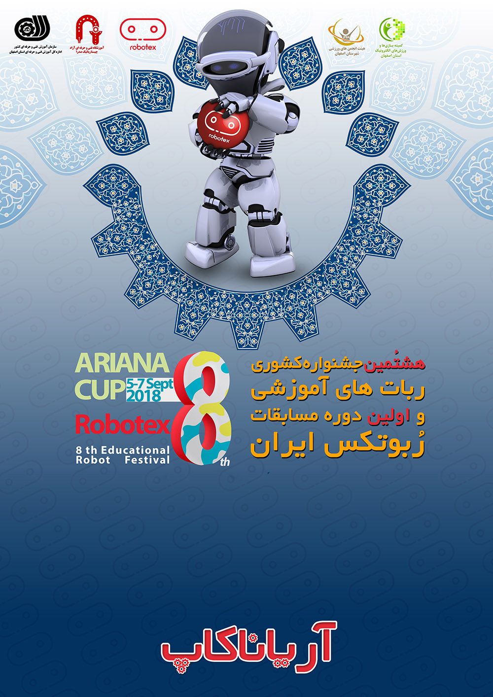ربات - رباتیک - صدرا- فنی و حرفه ای- مسابقات - جشنواره- sadra robot- sadrarobot- Ariana- آریانا- اصفهان- خلاقیت- نوآوری-
