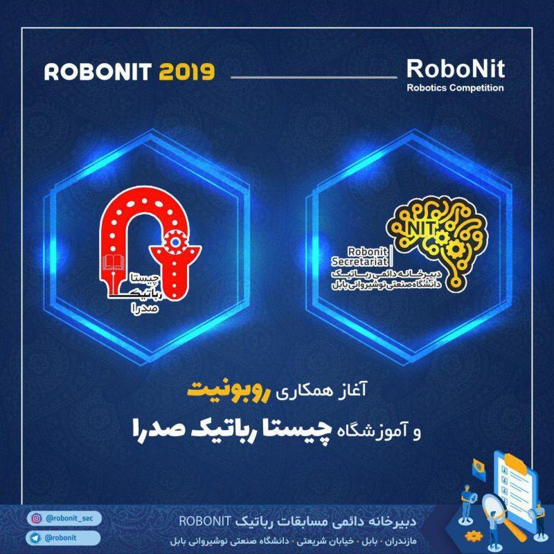 تفاهمنامه چیستا رباتیک صدرا و روبونیت