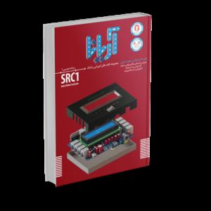 آموزش برنامه نویسی با کنترلر SRC