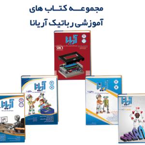 کتاب های آموزشی رباتیک