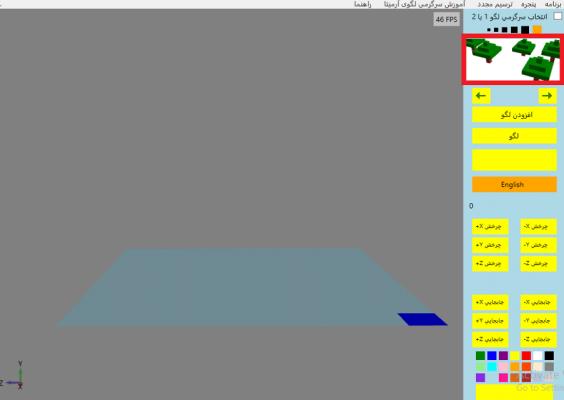نرم افزار طراحی و سه بعدی و بازی فکر آرمیتا