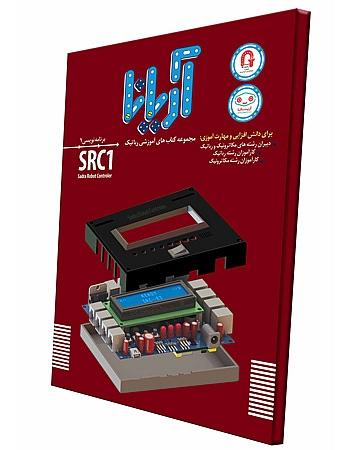 کتاب برنامه نویسی با کنترلر SRC