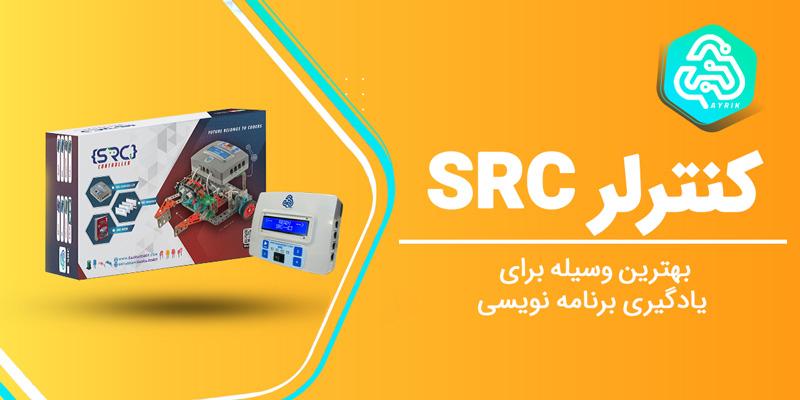 کنترلر SRC