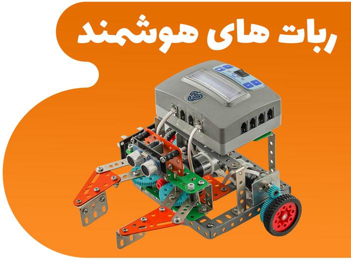 ربات هوشمند با SRC