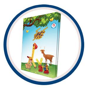 کتاب کودک خلاق جلد اول
