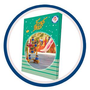 کتاب کودک خلاق جلد دوم